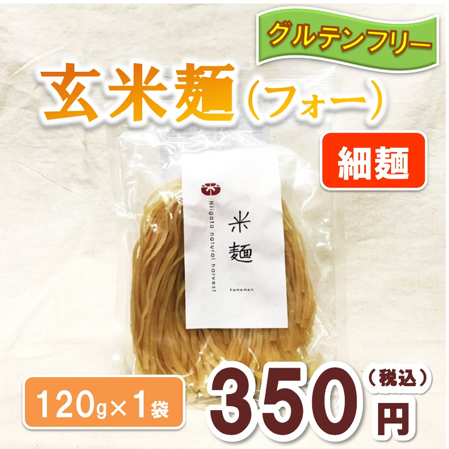 玄米麺 細麺 1