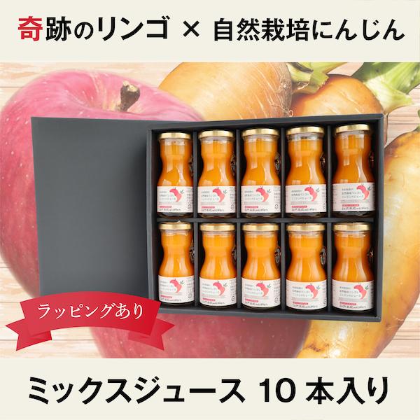 奇跡のリンゴ&にんじんのミックスジュース10本