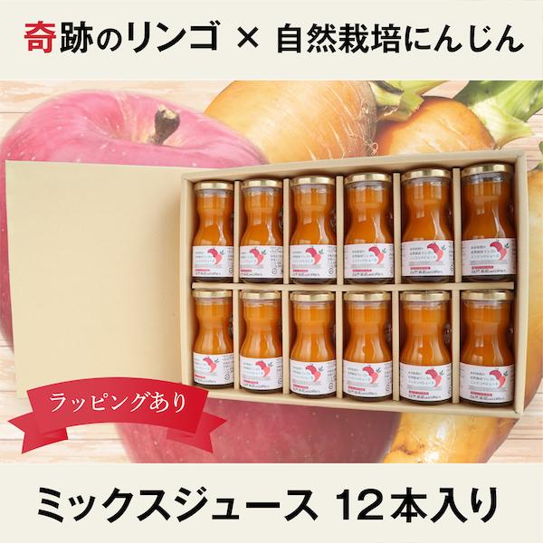 奇跡のリンゴ&にんじんのミックスジュース12本