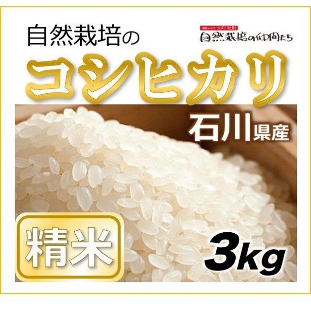 石川コシヒカリ精米3kg