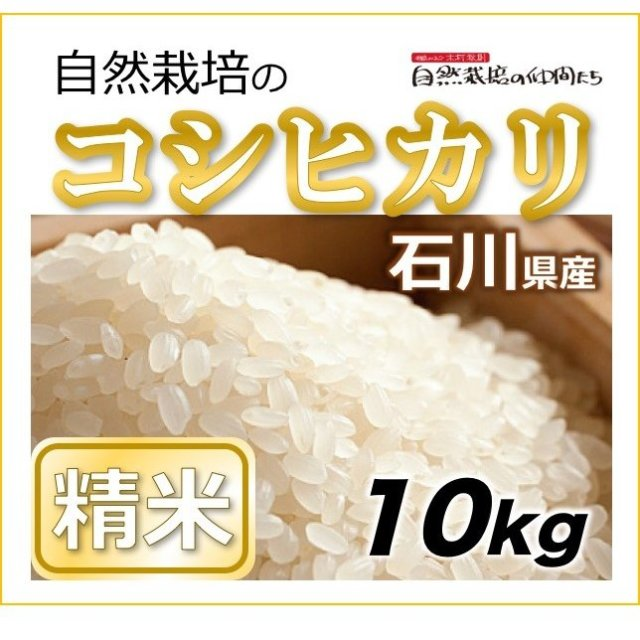 石川コシヒカリ精米10kg