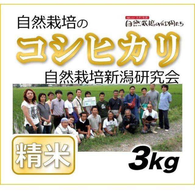 新潟コシヒカリ精米3kg