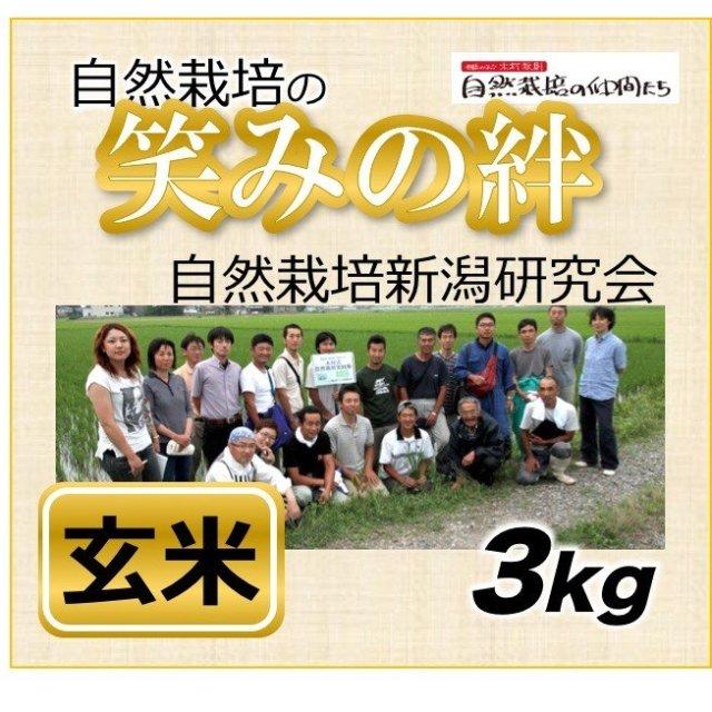 笑みの絆玄米3kg
