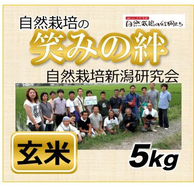 笑みの絆玄米5kg