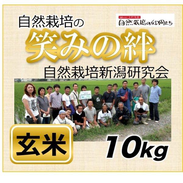 笑みの絆玄米10kg