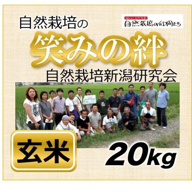 笑みの絆玄米20kg