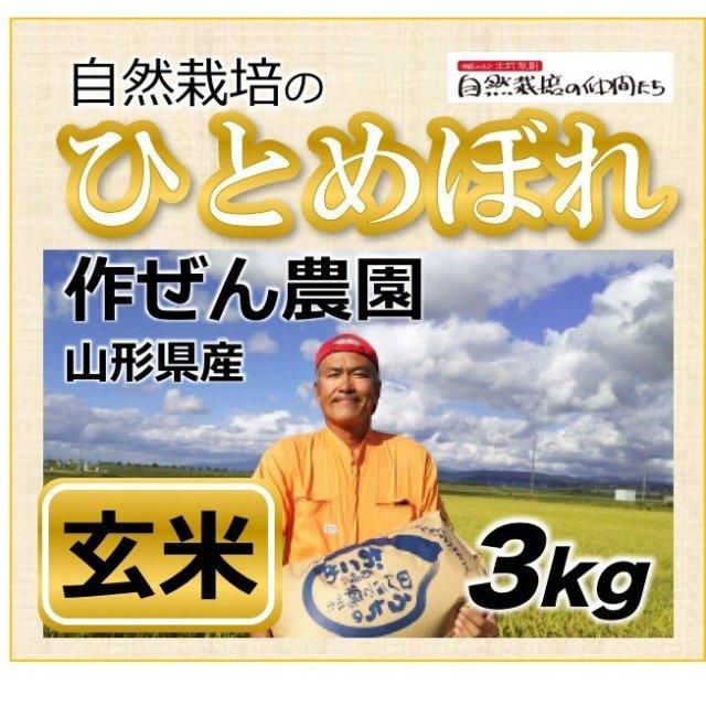 ひとめぼれ玄米3kg