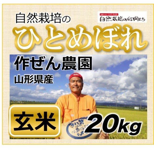 ひとめぼれ玄米20kg