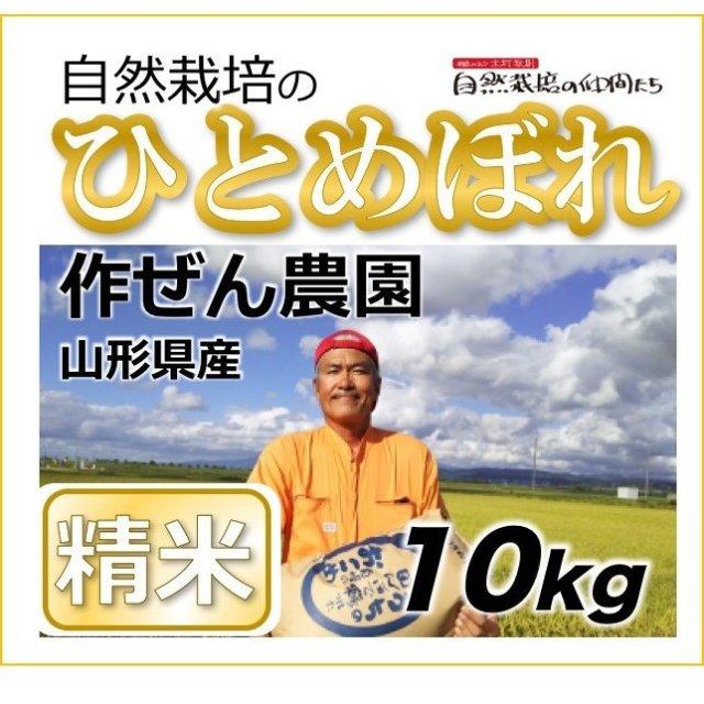 ひとめぼれ精米10kg