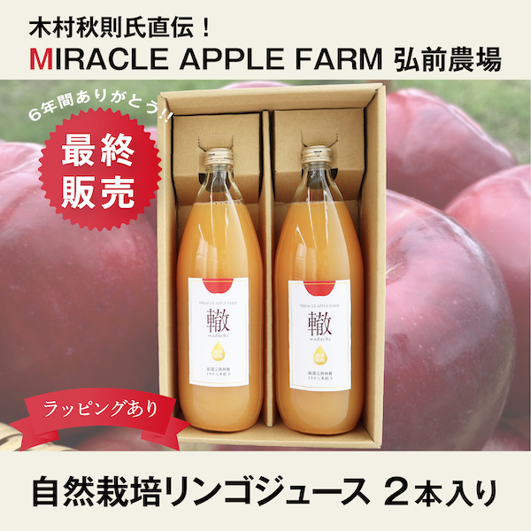 轍リンゴジュース