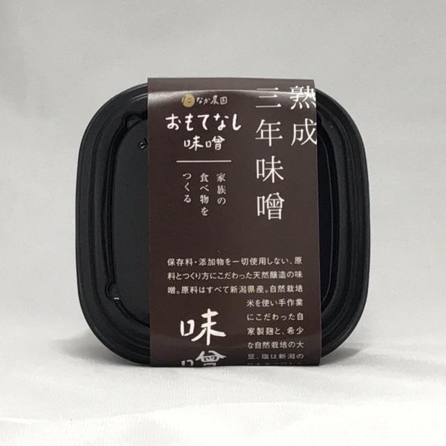 三年味噌1