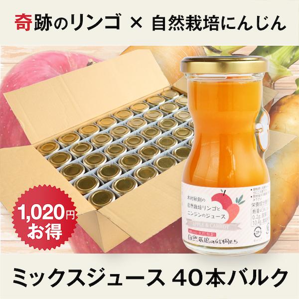 奇跡のリンゴ&にんじんのミックスジュース40本
