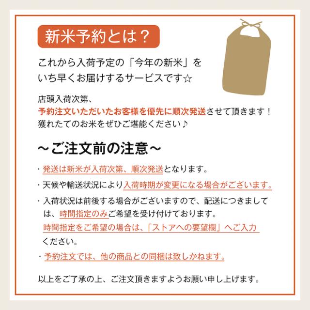 新米予約 商品ページ内注意説明