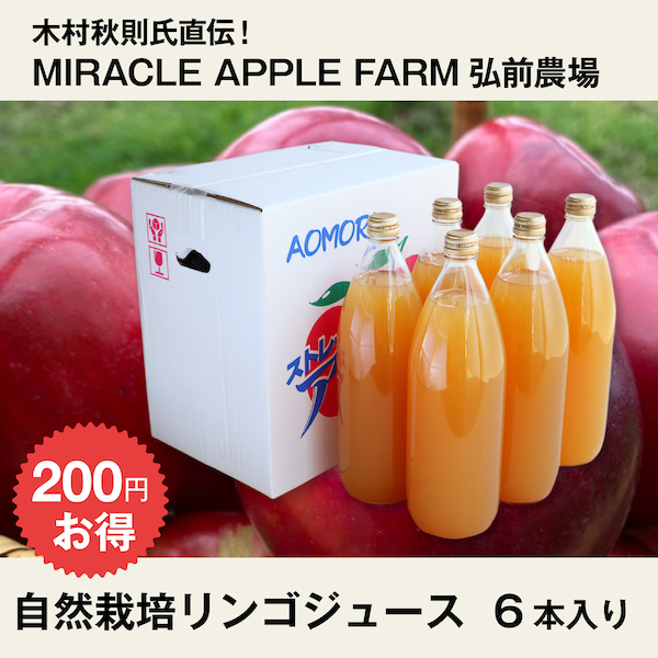 轍<わだち>リンゴジュース