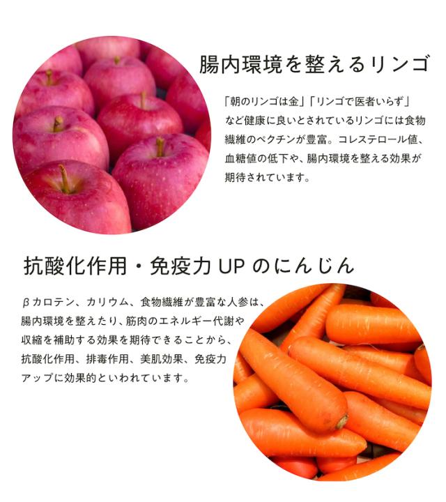 奇跡のリンゴ&にんじんのミックスジュース