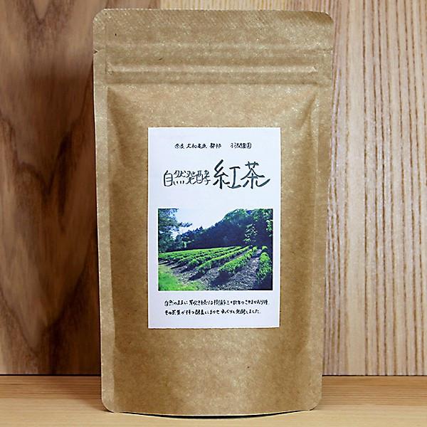 自然発酵紅茶 30g 自然栽培のお茶 奈良県 羽間農園 自然発酵 1000円以下