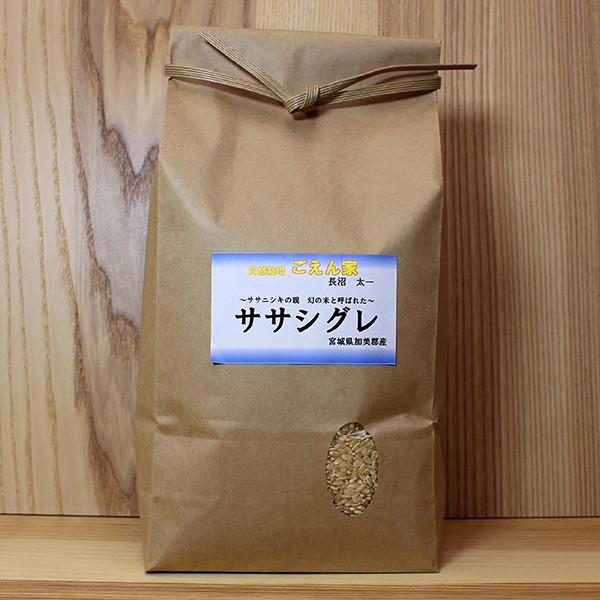 【玄米3kg】宮城県「ごえん家 長沼さん」のササシグレ 自然栽培・玄米