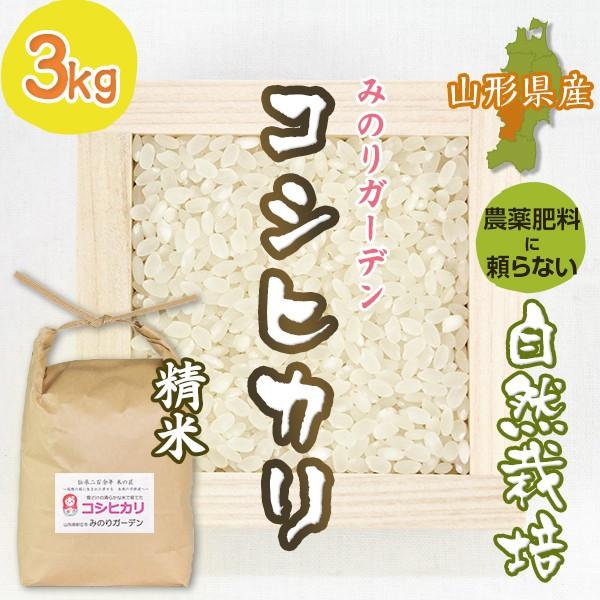 精米3kg コシヒカリ「みのりガーデン」山形県 自然栽培 お米 宅配 無肥料 令和元年度産