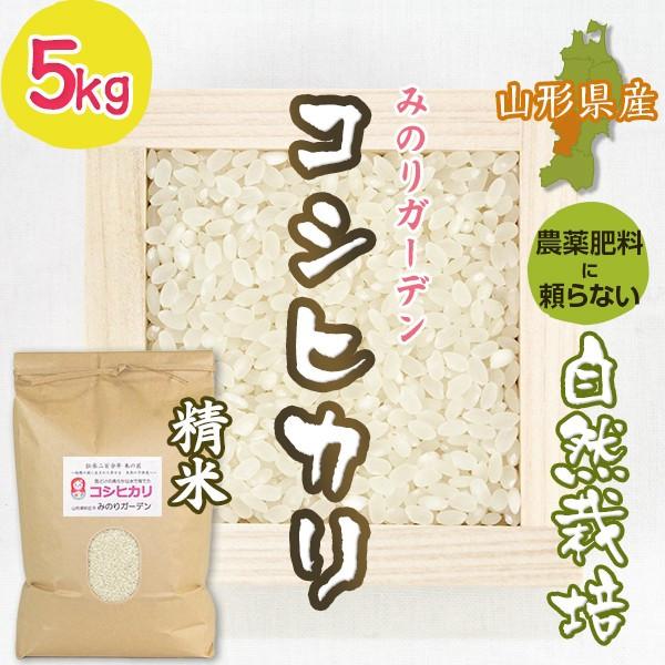 精米5kg コシヒカリ「みのりガーデン」山形県 自然栽培 お米 宅配 無肥料 令和元年度産