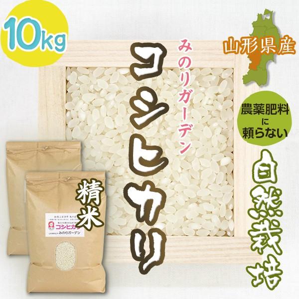 精米10kg コシヒカリ「みのりガーデン」山形県 自然栽培 お米 宅配 無肥料 令和元年度産