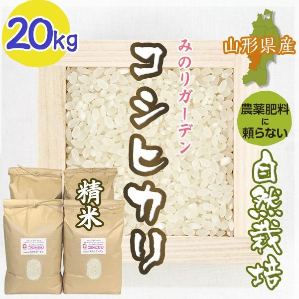 精米20kg コシヒカリ「みのりガーデン」山形県 自然栽培 お米 宅配 無肥料 令和元年度産
