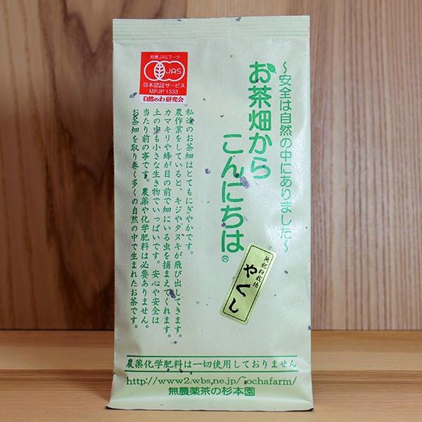 深蒸し煎茶やくし 100g 自然栽培のお茶 静岡県 無農薬茶の杉本園