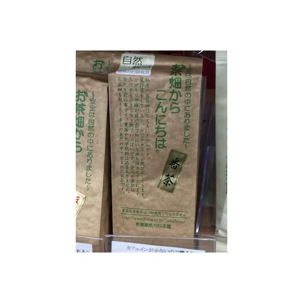 番茶 200g 自然栽培のお茶 静岡県 無農薬茶の杉本園 1000円以下
