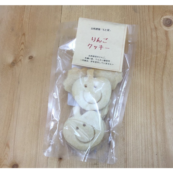 りんごクッキー 60g 自然栽培りんご お菓子 石川県 もと屋 500円以下 焼き菓子