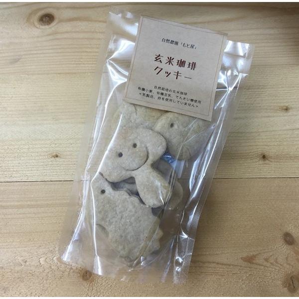 玄米珈琲クッキー 60g 自然栽培のお米のお菓子 石川県 もと屋  500円以下 焼き菓子