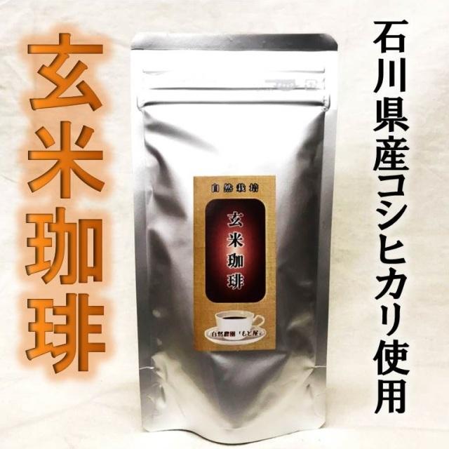 玄米コーヒー01