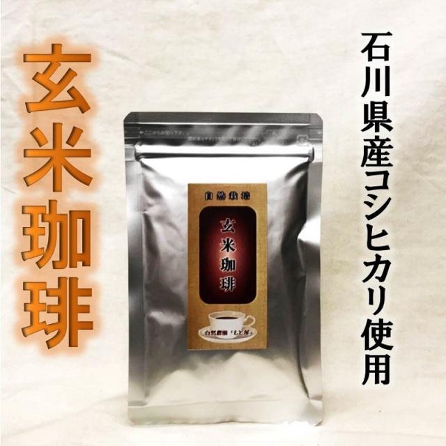 玄米コーヒーハーフ01