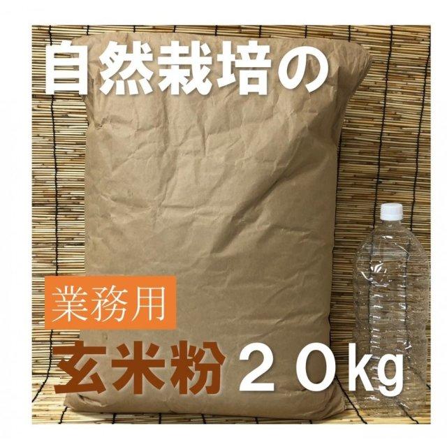 玄米粉20kg