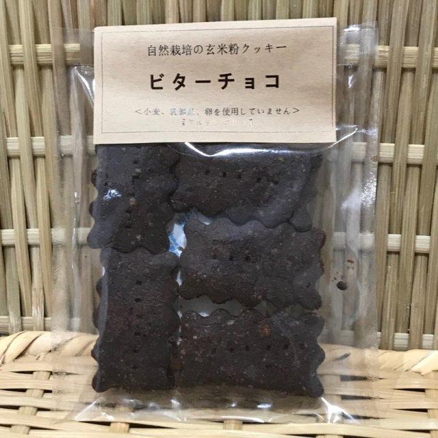 玄米クッキーチョコ①