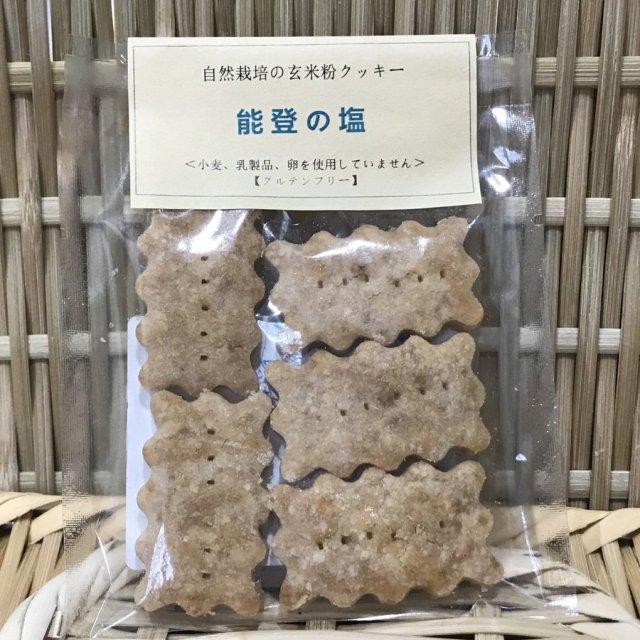 玄米クッキー塩①
