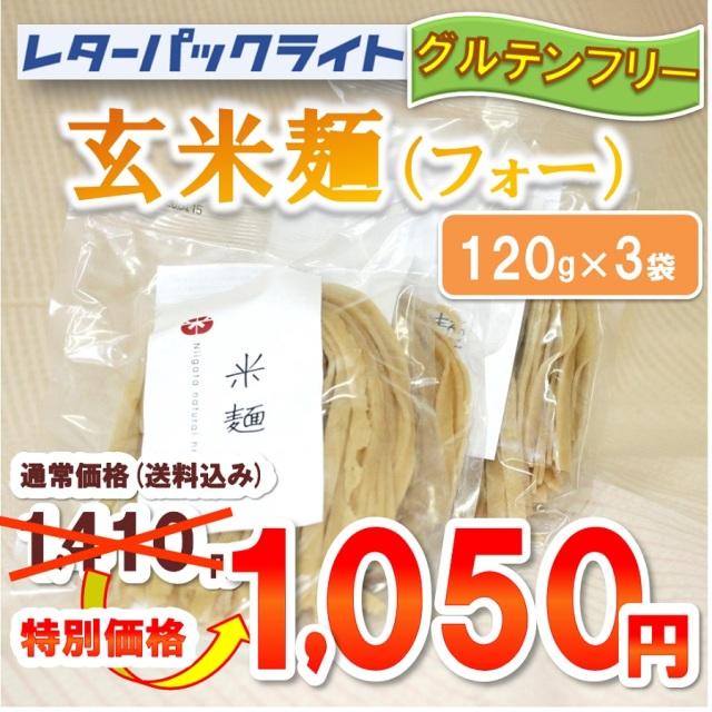玄米麺 レターパック