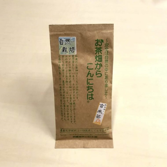 玄米茶01