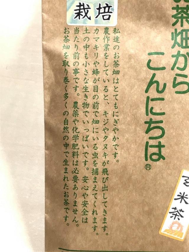玄米茶02
