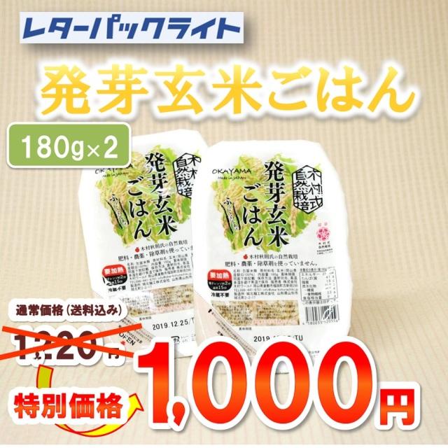 発芽玄米 レターパック