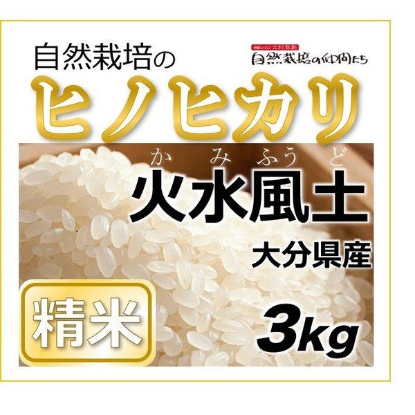 ヒノヒカリ 精米3kg
