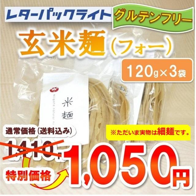 細麺レターパックトップ