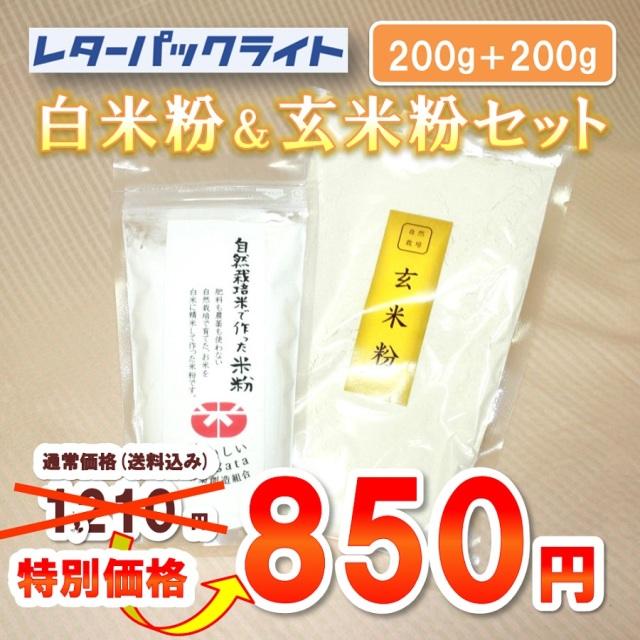 米粉2種 レターパック