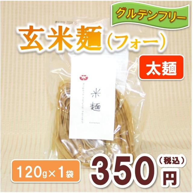 玄米麺 太麺 1