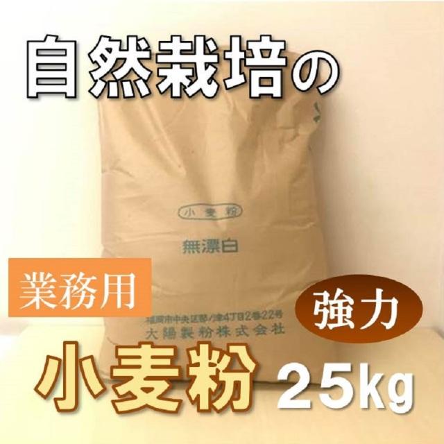 業務用強力粉25kg