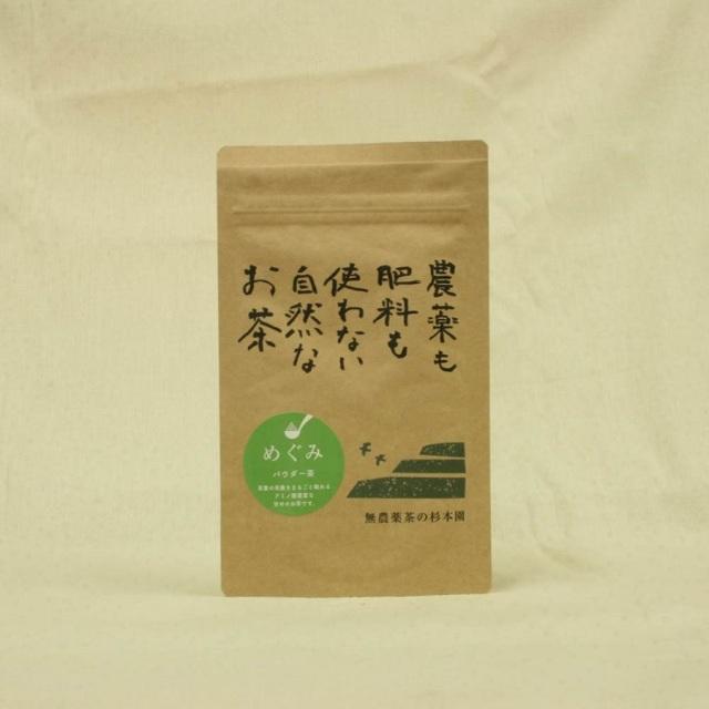 めぐみ 茶
