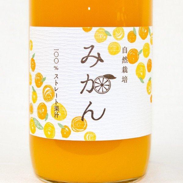 みかんジュース02