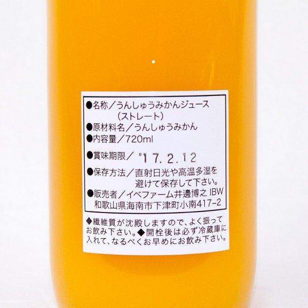 みかんジュース03