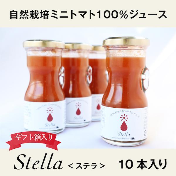 自然栽培ミニトマト100%ジュース Stella ステラ 自然ファームハレトケ 北海道産 固定種 種子消毒なし 自家採種
