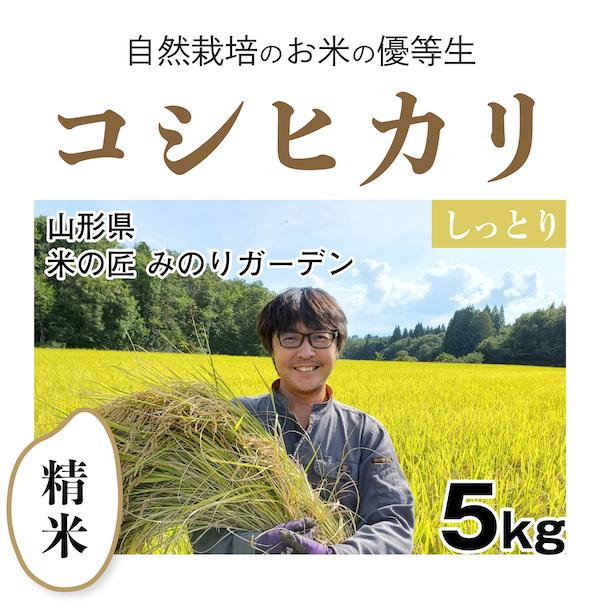 米の匠みのりガーデン令和3年