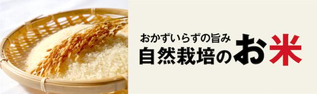 お米バナー