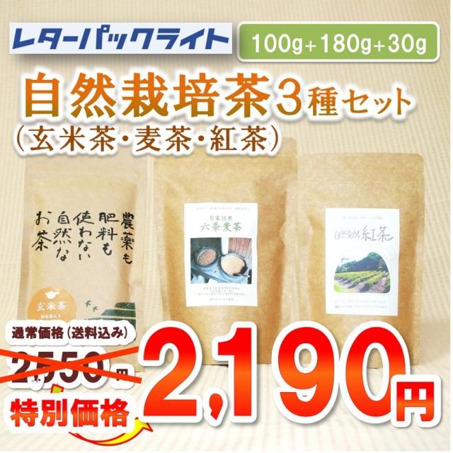 お茶3種 レターパック